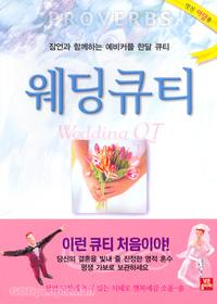 웨딩큐티 - 잠언과 함께하는 예비커플 한달 큐티 (멋진아담용)