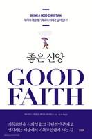 좋은 신앙