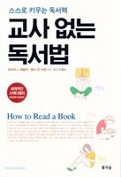 교사 없는 독서법
