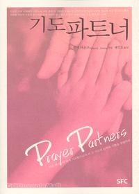 기도 파트너