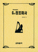 G(사) 장조미사 (악보)