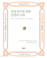 성경 연구를 위한 손안의 서재