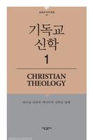 기독교 신학 1