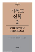 기독교 신학 2