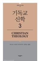 기독교 신학 3