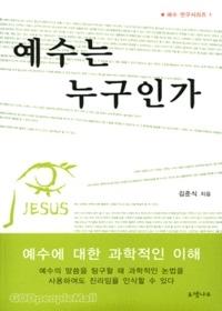 예수는 누구인가 - 예수 연구시리즈1