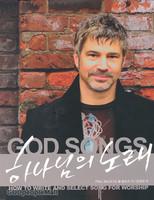 하나님의 노래 - GOD SONGS