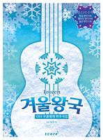겨울왕국 OST 우쿨렐레 연주곡집