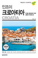 [2019년 최신 정보] 인조이 크로아티아