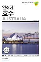 [2018 최신개정판] 인조이 호주