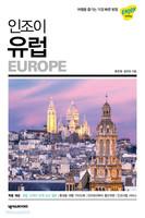 [2019년 최신 개정판] 인조이 유럽