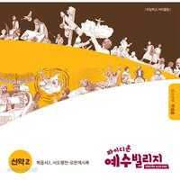 예수빌리지 신약2 - 청소년부 학생용