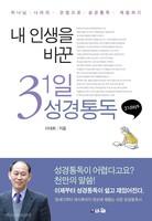 [개정증보판] 내 인생을 바꾼 31일 성경통독