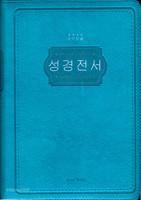 THE HOLY BIBLE 성경전서 대 단본(색인/이태리신소재/지퍼/청록/B6)