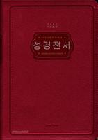 THE HOLY BIBLE 성경전서 대 단본(색인/이태리신소재/지퍼/인디안레드/B6)