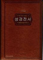 THE HOLY BIBLE 성경전서 대 단본(색인/이태리신소재/지퍼/브라운/B6)