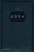 THE HOLY BIBLE 성경전서 대 단본(색인/이태리신소재/지퍼/딤그레이/B6)