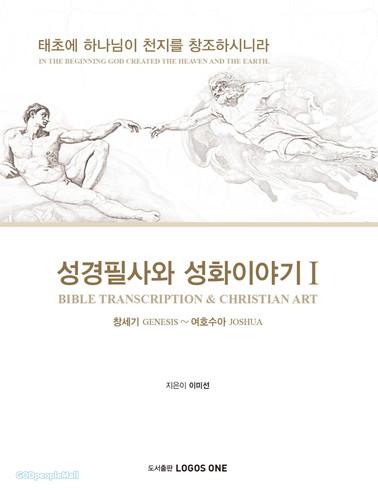 성경필사와 성화이야기 1