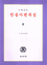 은혜로운 찬송가 편곡집 8 (악보)