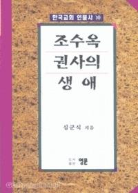 조수옥권사의 생애 - 한국교호 인물사 10