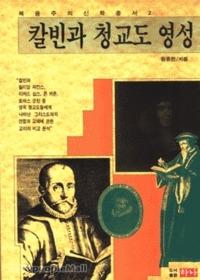 칼빈과 청교도 영성 - 복음주의 신학총서 2
