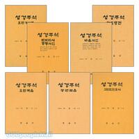 박윤선 성경주석 신약 양장본 (전8권)