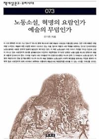노동소설, 혁명의 요람인가 예술의 무덤인가 - 책세상문고·우리시대 073