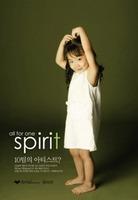 소리엘 미니스트리 첫번째  Spirit- 사랑해 사랑해(CD)