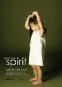 소리엘 미니스트리 첫번째  Spirit- 사랑해 사랑해(tape)