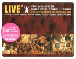 예배인도자 컨퍼런스 LIVE 2003 (2Tape)