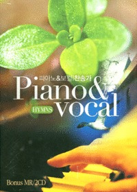Piano & Vocal Hymns - MR포함 (2CD)