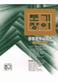토기장이 QT식 성경공부 시리즈 : 고등부 교사지침서 / 녹색