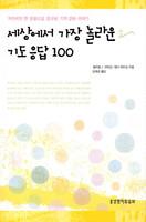 세상에서 가장 놀라운 기도 응답 100