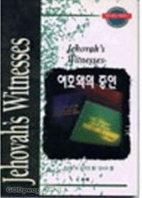 여호와의 증인 - 비교종교시리즈 2