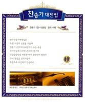 한국찬송가 대전집(24CD)
