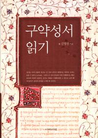 구약성서 읽기