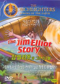 짐 엘리옷과 그의 친구들 (DVD)