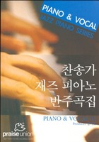 프레이즈유니온 찬송가 재즈 피아노 반주곡집 - 피아노&보컬 (악보)