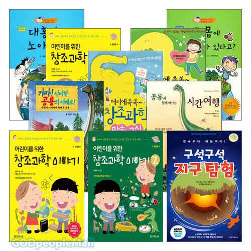 [초등3~6학년]어린이 창조과학 베스트 세트