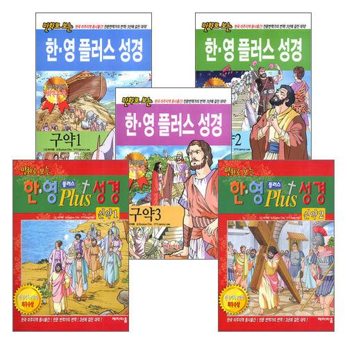 만화로 보는 한영 플러스 성경 신구약 세트(전5권)