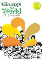 파이디온어린이 CCM (학령전 유아유치부) - Change the World (DVD)