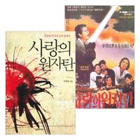 사랑의 원자탄 도서+DVD세트(책1권+DVD1개)