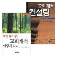 서로사랑 교회개척 시리즈 세트(전2권)