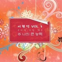 이현덕 3집 - 주 나의 큰 능력(CD)