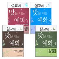 설교에 맛을 내는 예화 세트(5권~8권)전 4권