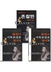 장수민 목사 저서 세트(전3권)
