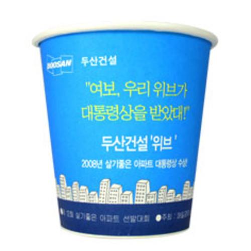 전도용 풀칼라인쇄 종이컵(6.5온스, 소량인쇄가능1000개이상)