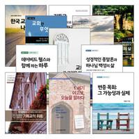 이승구 교수 저서 세트(전11권)