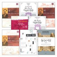 김서택 2012년~2013년 출간(개정)도서 세트(전8권)