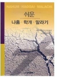 쉬운 나훔.학개.말라기 - 쉬운 G.B.S. 시리즈(일반)